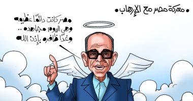 """""""مصر غدا ظافرة بإذن الله فى معركتها مع الإرهاب"""" فى كاريكاتير اليوم السابع"""