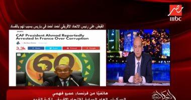 """شاهد.. عمرو فهمى يكشف تفاصيل قضية أحمد أحمد مع الكاف لـ""""الحكاية"""""""