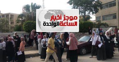 موجز أخبار الساعة 1 ظهرا.. طلاب الثانوية العامة يؤدون امتحان اللغة العربية