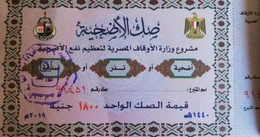 """الأوقاف: مديرية القاهرة حققت 4 ألاف""""  صك أضحية"""""""