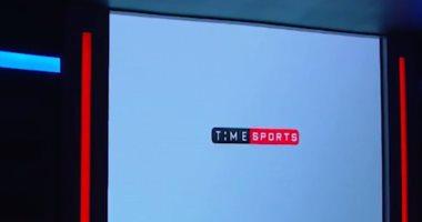شاهد.. طريقة استقبال البث الأرضى الرقمى لقناة تايم سبورت