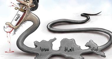 كاريكاتير الصحف الإماراتية.. النظام الايرانى ثعبان يبتلع اليمن بعد لبنان والعراق وسوريا