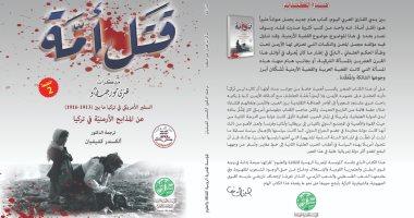 """كتاب """"قتل أمة"""" يرصد نكبات الأرمن تحت وطأة الحكم العثمانى"""