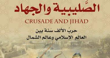 الصليبية والجهاد.. كتاب عن حرب الـ1000 سنة بين الإسلام وعالم الشمال