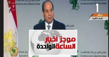 موجز أخبار الساعة 1 ظهرا.. انطلاق المنتدى الأفريقى الأول لمكافحة الفساد بحضور الرئيس السيسى