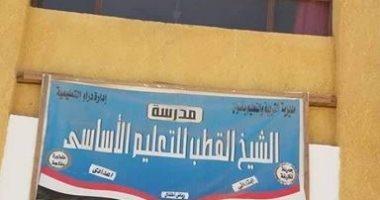 شكاوى من قلة الفصول بمدرسة الشيخ قطب فى قرية الرقبة بأسوان