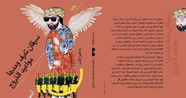 """توقيع رواية """"سيقان تعرف وحدها مواعيد الخروج"""" لـ أحمد عبد اللطيف.. 19 يونيو"""