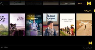 تدشين باب للأفلام الوثائقية فى منصة Watch it وإضافة 6 أفلام للمحتوى
