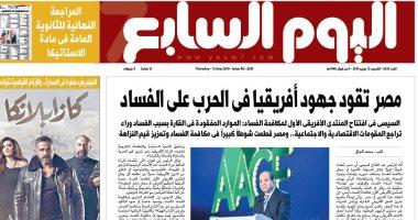 اليوم السابع: مصر تقود جهود أفريقيا فى الحرب على الفساد
