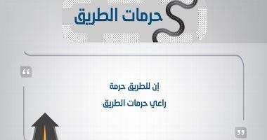 الإفتاء تنشر 9 حرمات للطريق.. أبرزها التأنى فى القيادة ومساعدة الأعمى