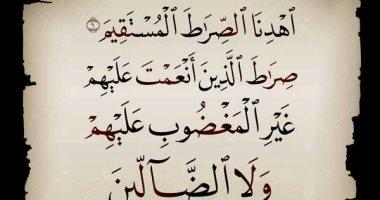 """تفسير كلام الله.. ما قاله الإمام القرطبى فى """"صراط الذين أنعمت عليهم"""""""