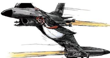 كاريكاتير الصحف السعودية.. أمريكا تنهى تدريب الأتراك على مقاتلات أف 35