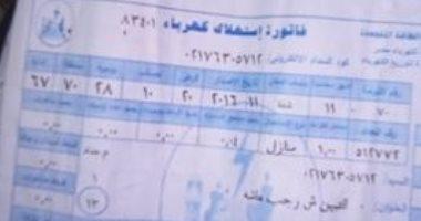 36 ألف جنيه تم تخفيضها لـ9.. شكوى من ارتفاع فاتورة كهرباء بسبب عيب بالعداد