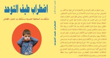 """كتاب """"اضطراب طيف التوحد"""" يعرفك كيف تتعامل مع طفلك"""