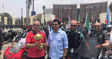 وزير الرياضة يشارك فى مهرجان للدراجات النارية للترويج لبطولة امم افريقيا.. صور