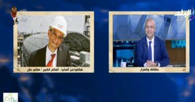 هانى عازر بعد حصوله على وسام الاستحقاق من ألمانيا: الجائزة لكل المصريين