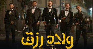 """""""ولاد رزق 2"""" رابع فيلم يصل لـ75 مليون جنيه فى 2019.. وهؤلاء سبقوه"""