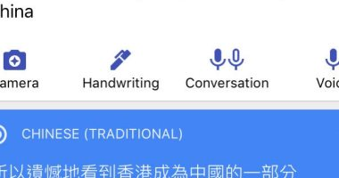ترجمة جوجل تثير غضب المتظاهرين فى الصين.. اعرف ليه؟