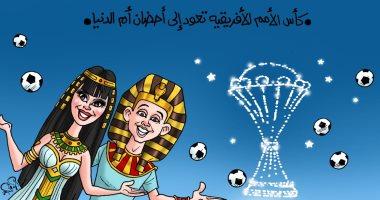 كأس الأمم الأفريقية تعود إلى أحضان أم الدنيا فى كاريكاتير اليوم السابع