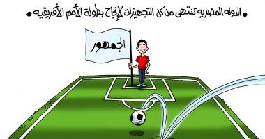 """كأس الأمم الأفريقية إنجاز جديد بأيدى مصرية فى """"كاريكاتير اليوم السابع"""""""