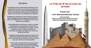 """الأوقاف تصدر كتاب فقه الدولة وفقه الجماعة """"باللغة الفرنسية"""""""