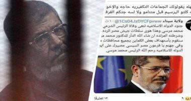 تنظيم ولاية سيناء الإرهابى ينعى محمد مرسى العياط