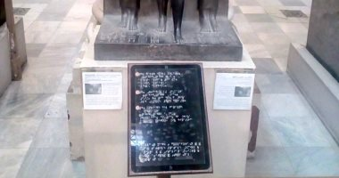 قبل افتتاحه.. شاهد المسار المخصص للمكفوفين بالمتحف المصرى بالتحرير (صور)
