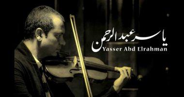 فيديو.. مسلسلات جعلت من ياسر عبد الرحمن أيقونة التلحين.. تعرف عليها
