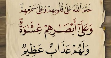 تفسير القرآن ما قاله الإمام القرطبى فى ختم الله على قلوبهم اليوم السابع
