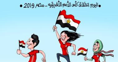 انطلاق بطولة كاس الامم الافريقية 2019.. فى كاريكاتير اليوم السابع