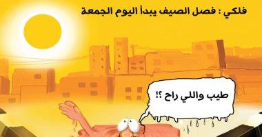 كاريكاتير الصحف السعودية.. البشر يعانون بسبب ارتفاع درجات حرارة الأرض