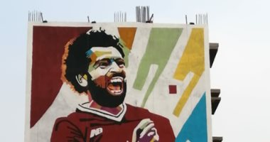 قبل انطلاق كأس الأمم الأفريقية.. جدارية لمحمد صلاح بطول 156 متر فى المحلة