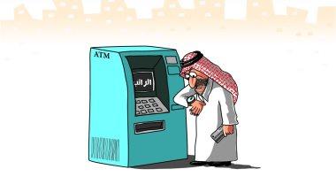كاريكاتير الصحف السعودية.. معاناة المواطنين فى صرف الرواتب بسبب طول شوال