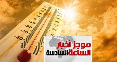 موجز 6.. طقس الغد شديد الحراراة.. والعظمى بالقاهرة 40 درجة