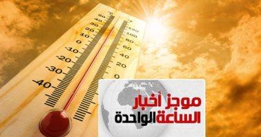 موجز أخبار الساعة 1 ظهرا .. طقس الغد شديد الحرارة.. والعظمى بالقاهرة 41 درجة