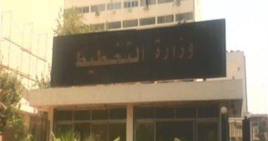 وزارة التخطيط- أرشيفية