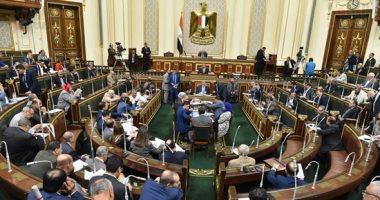 الجلسة العامة لمجلس النواب - ارشيفية