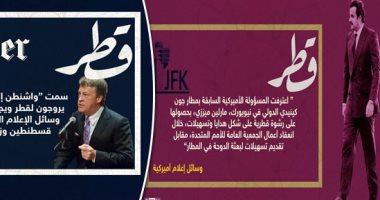 """عمليات تجميل صورة قطر بـ""""شراء الذمم"""".. الدوحة تدفع الأموال للمؤسسات الأكاديمية والفكرية بأمريكا لترويج دعاياتها الخبيثة.. تنظيم الحمدين يقدم الرشاوى للصحفيين لنشر أكاذيبه.. ولا يستطيع ستر فضيحة دعمه للإرهاب"""