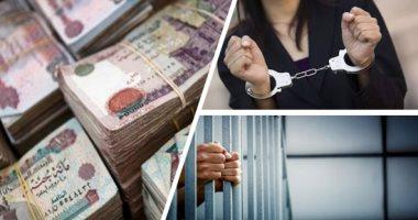 حبس «مستريحة» استولت على 35 مليون جنيه ونصف مليون دولار بزعم توظيفهم 4 أيام