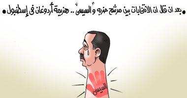 """بعد سقوطه باسطنبول.. كف السيسى تزين """"قفا"""" أردوغان بكاريكاتير اليوم السابع"""
