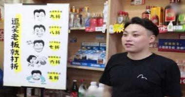 صور.. مطعم صينى يقدم خصما للعملاء إذا استطاعوا إضحاك مالكه