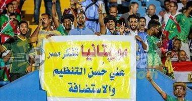 الجمهور الموريتانى يشكر مصر على تنظيم واستضافة كأس الأمم من المدرجات