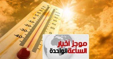 موجز 1.. انخفاض الحرارة غداً 3 درجات والعظمى بالقاهرة 38 درجة