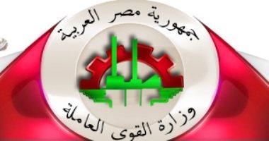 القوى العاملة: استرداد 780 ألف جنيه قيمة كفالة بنكية لـ47 عاملا مصريا بلبنان