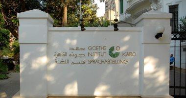 فى الغردقة.. فرع جديد لـ معهد جوته بمناسبة 60 عاما على وجوده فى مصر