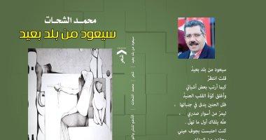 """""""سيعود من بلد بعيد"""" ديوان للشاعر محمد الشحات عن """"الأدهم"""""""
