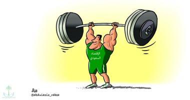 كاريكاتير الصحف السعودية.. اقتصاد المملكة ينمو رغم الأزمات العالمية