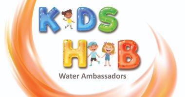 للمرة الأولى.. الأطفال جزء من أسبوع القاهرة للمياه فى 2019.. اعرف التفاصيل