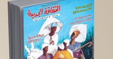 """""""مجلة """"الثقافة الجديدة"""" تحتفى بـ واحات مصر فى عددها الأخير"""