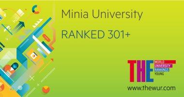 التايمز البريطانية  تصنف جامعة المنيا فى المركز 301 للجامعات الحديثة -